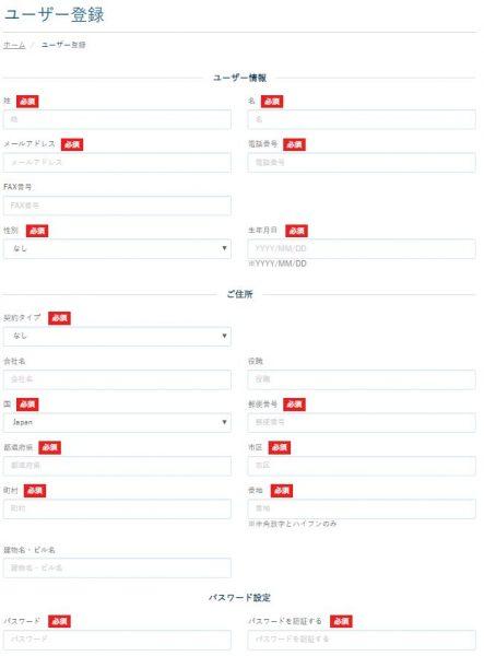 ユーザー登録の画面